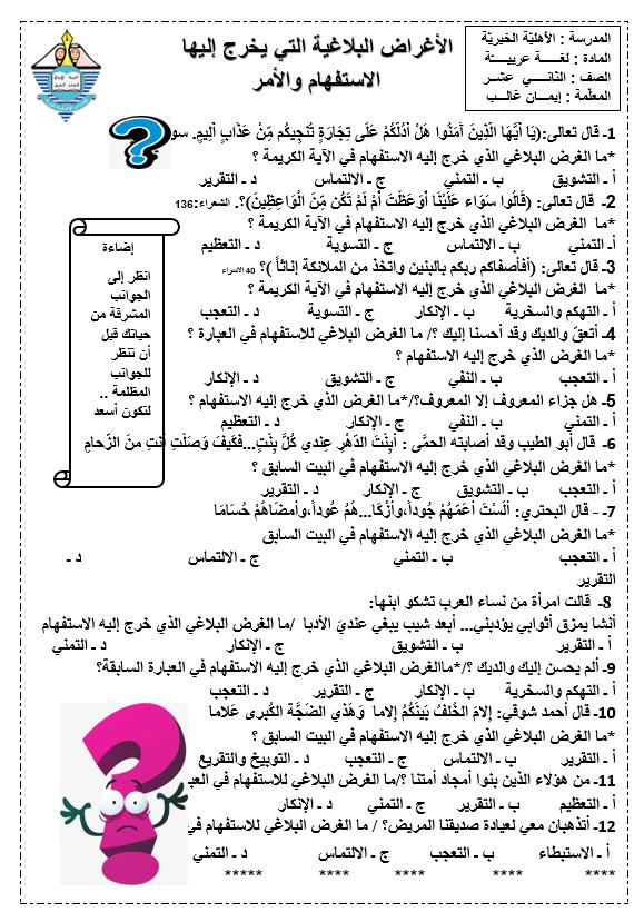 ورقة عمل درس الاغراض البلاغية للصف الثاني عشر مادة اللغة العربية Words Word Search Puzzle