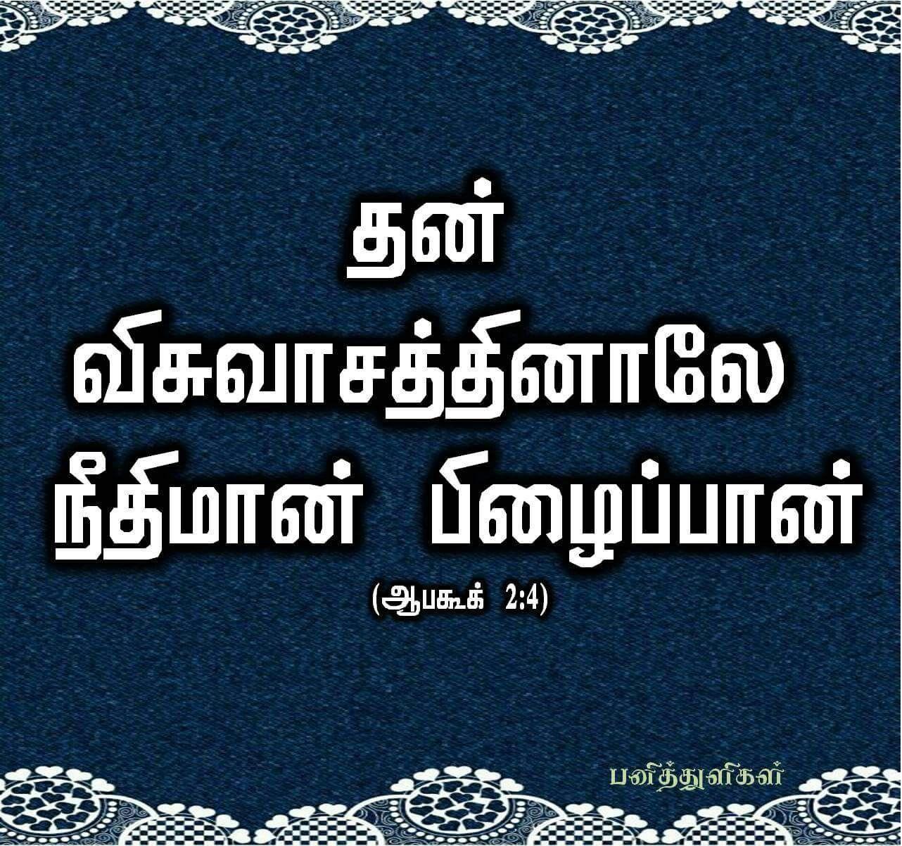 Pin on பனித்துளிகள்-Tamil bible verse
