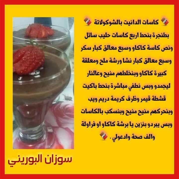 حلى الدانيت بالشوكولا Alo Lis