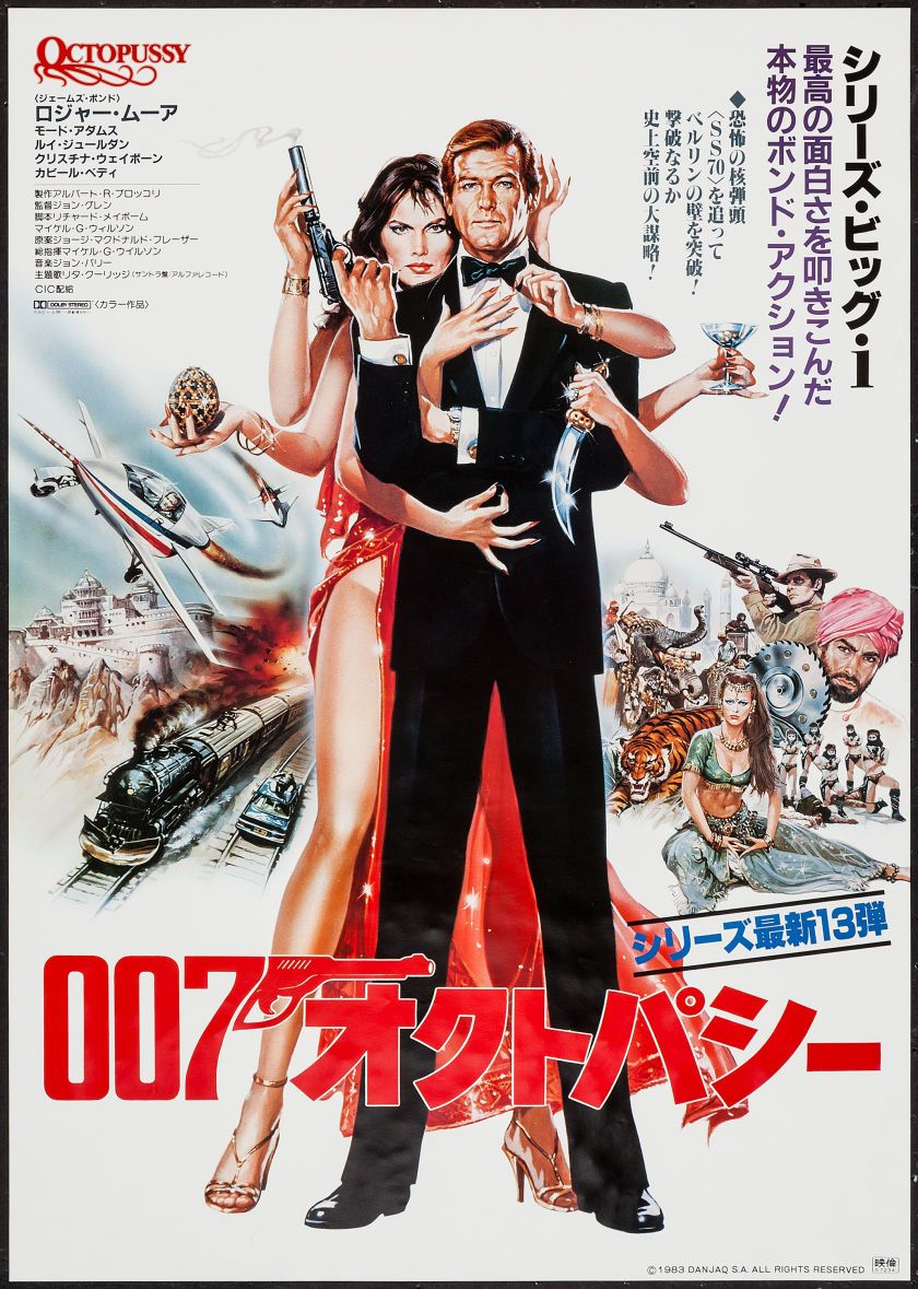 james bond octopussy japanese movie poster b2 style a