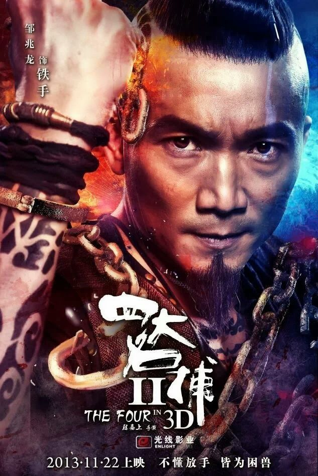 collin chou vs donnie yen