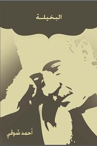 كتاب البخيلة لـ أحمد شوقي. pdf | رف الكتب الالكترونية