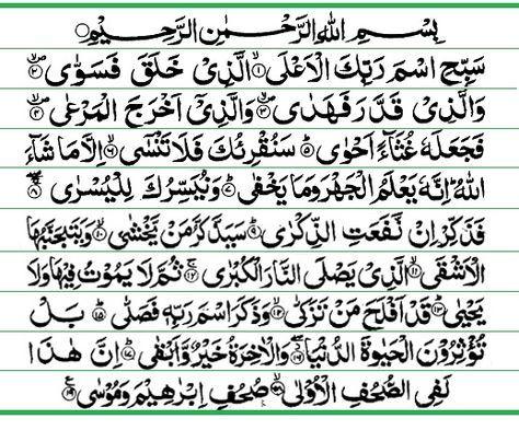 87 Surah Al A La Quran Recitation Quran Quran Verses