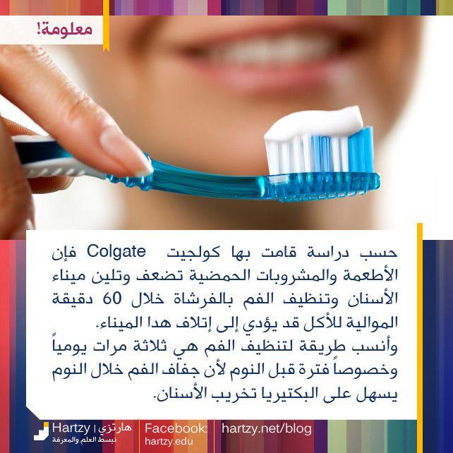 كيف أحمي أسناني من تسوس الاسنان والتهابات اللثة مدونة هارتزي Personal Care Person Fitbit