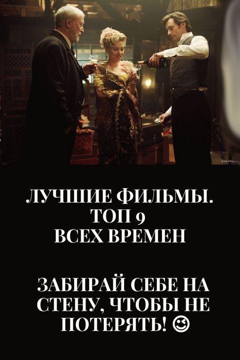 8 Stoyashih Filmov Syuzhety Dlya Kotoryh Byli Podskazany Realnoj Zhiznyu Kefline Film Books Film Movies