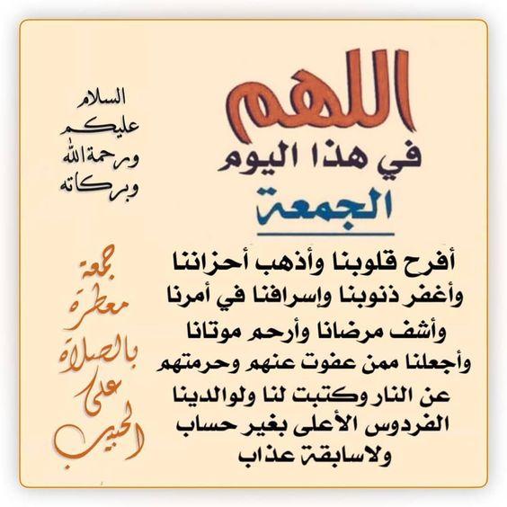تهنئة يوم الجمعة صور جمعة مباركة واضحة عالية الجودة قهوة العرب Blog Posts Jumah Mubarak Blog
