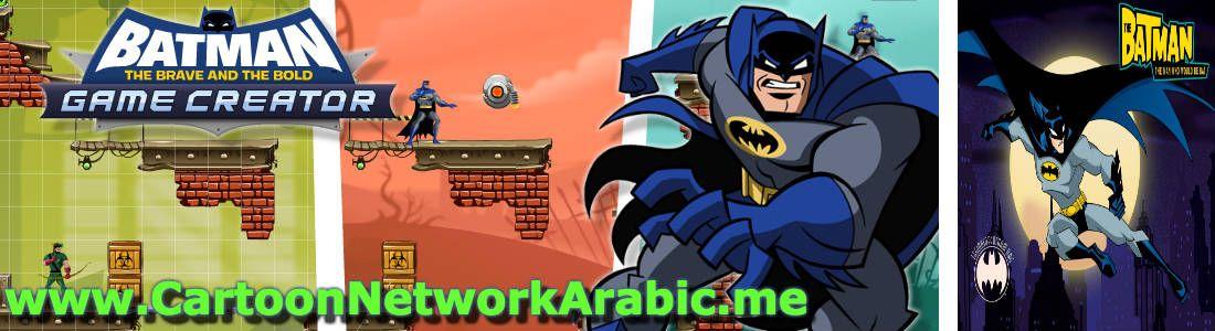 العاب باتمان Cartoon Network Characters Bold Games Game Creator