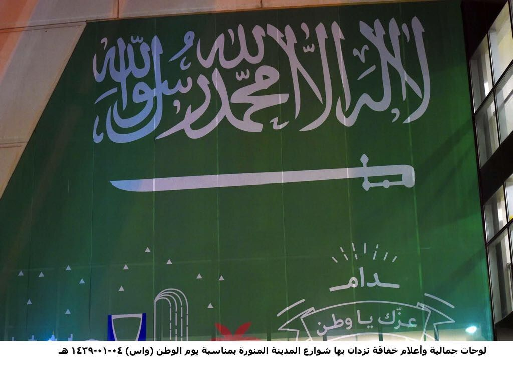 Pin By Meme On مظاهر احتفالات المملكة باليوم الوطني ٨٧ Neon Signs Ioi History