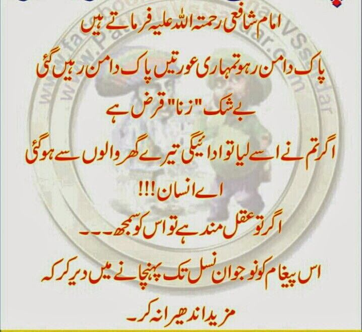 islam in urdu urdu hadees urdu aqwal e zareen