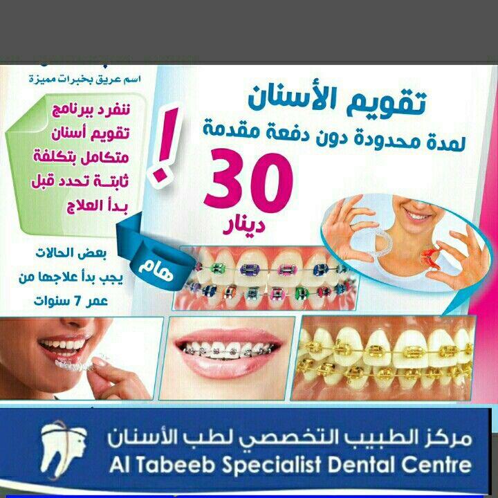 تحدد اسعار تقويم الاسنان حسب الحالة وذلك بعد الكشف يوجد لدينا تقنية انفيزالاين التقويم الشفاف للحجز ٠١١٢١٦٨٨٨٨ Invisalign Orthodontics Dentistry