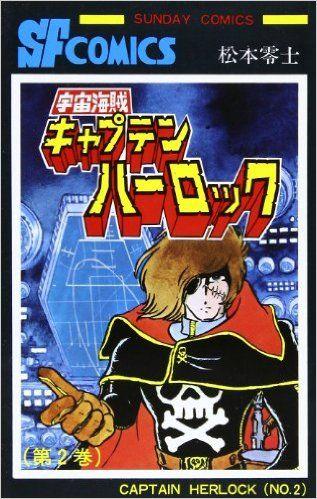 宇宙海賊キャプテンハーロック 2 松本零士 秋田書店 古いマンガ 漫画イラスト アニメーション
