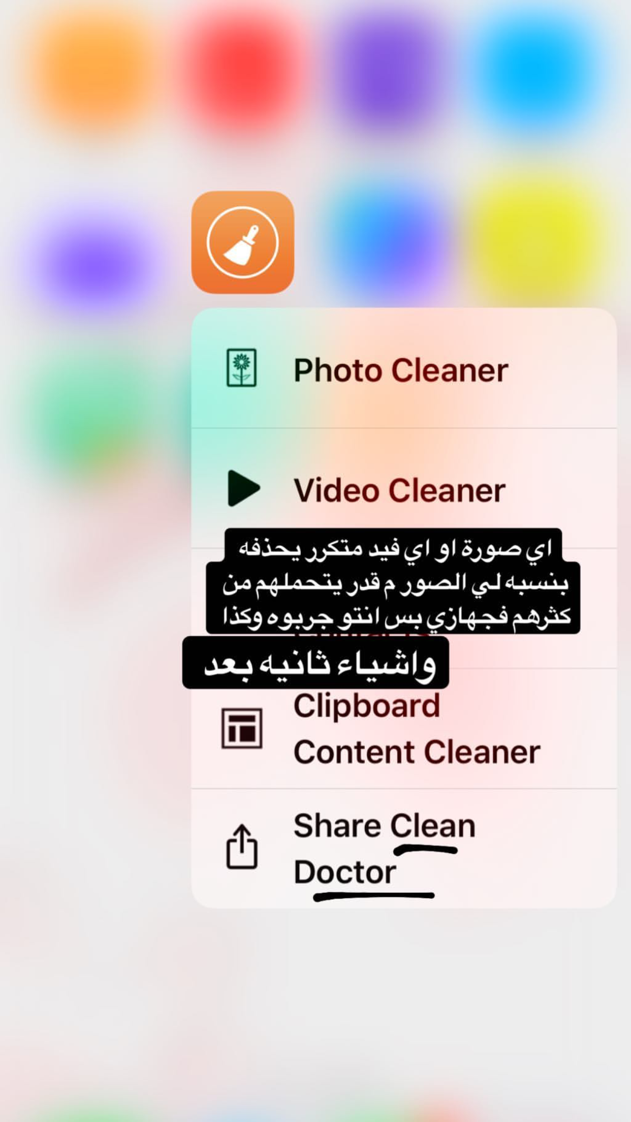 Pin By Sarah On App Photo Cleaner Learning Incoming Call Screenshot