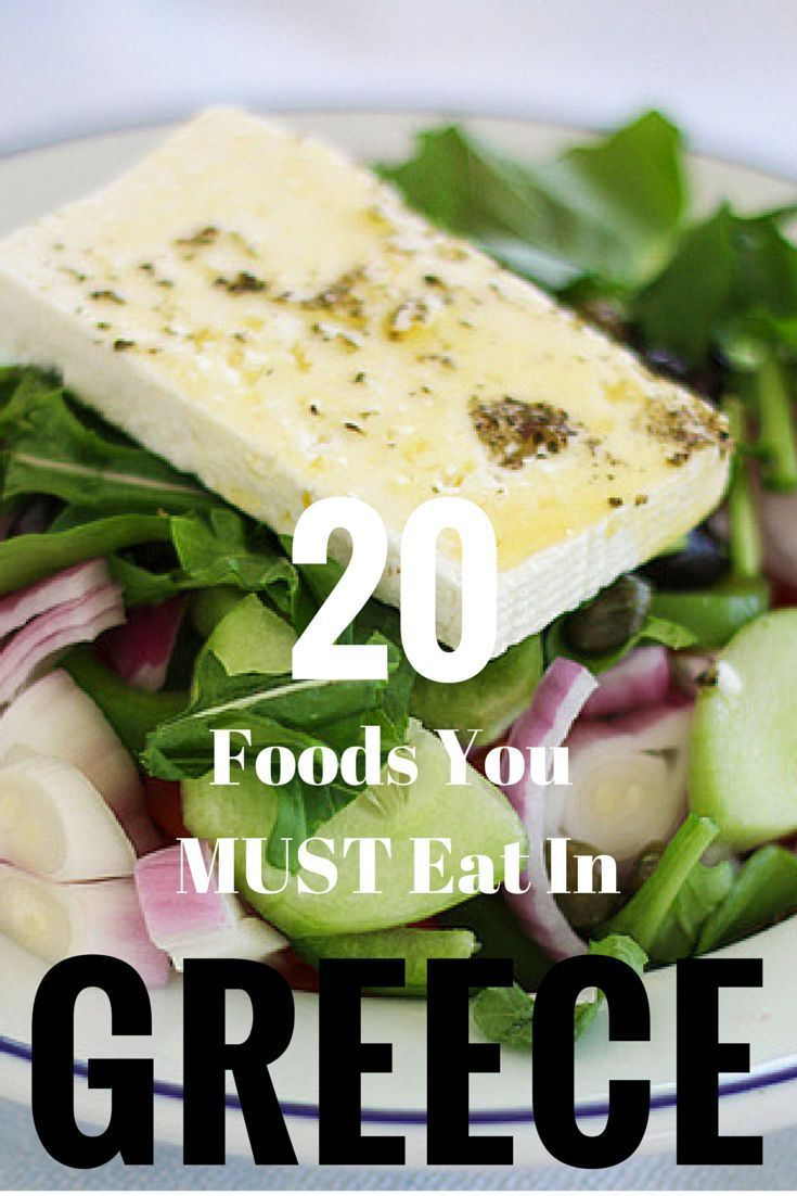 Top 20 Foods You Must Eat In Greece Travel Food Greek Recipes Foodie Travel