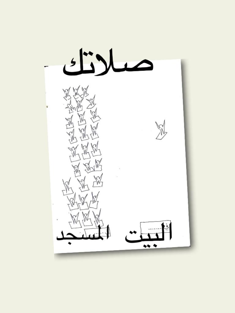 Pin By Dr Najeeb Alrefae On رسائل ايجابية Notebook Supplies Office Supplies