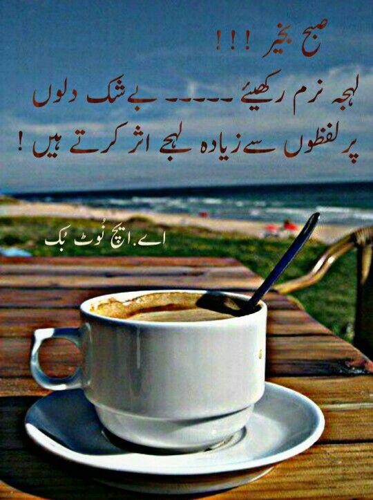 السلام عليكم ورحمة الله وبركاته ص بح ب خیر اے ایچ ن وٹ ب ک Good Morning Images Morning Quotes Beautiful Words