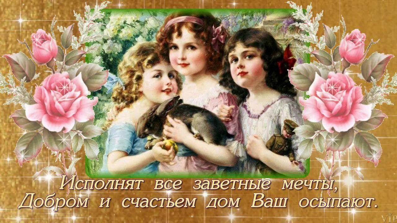 Вере поздравления с днем ангела фото 943