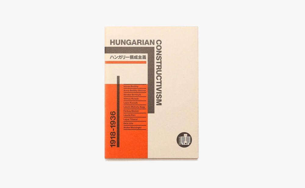 ハンガリー構成主義 1918 1936 ワタリウム美術館 Nostos Books ノストスブックス