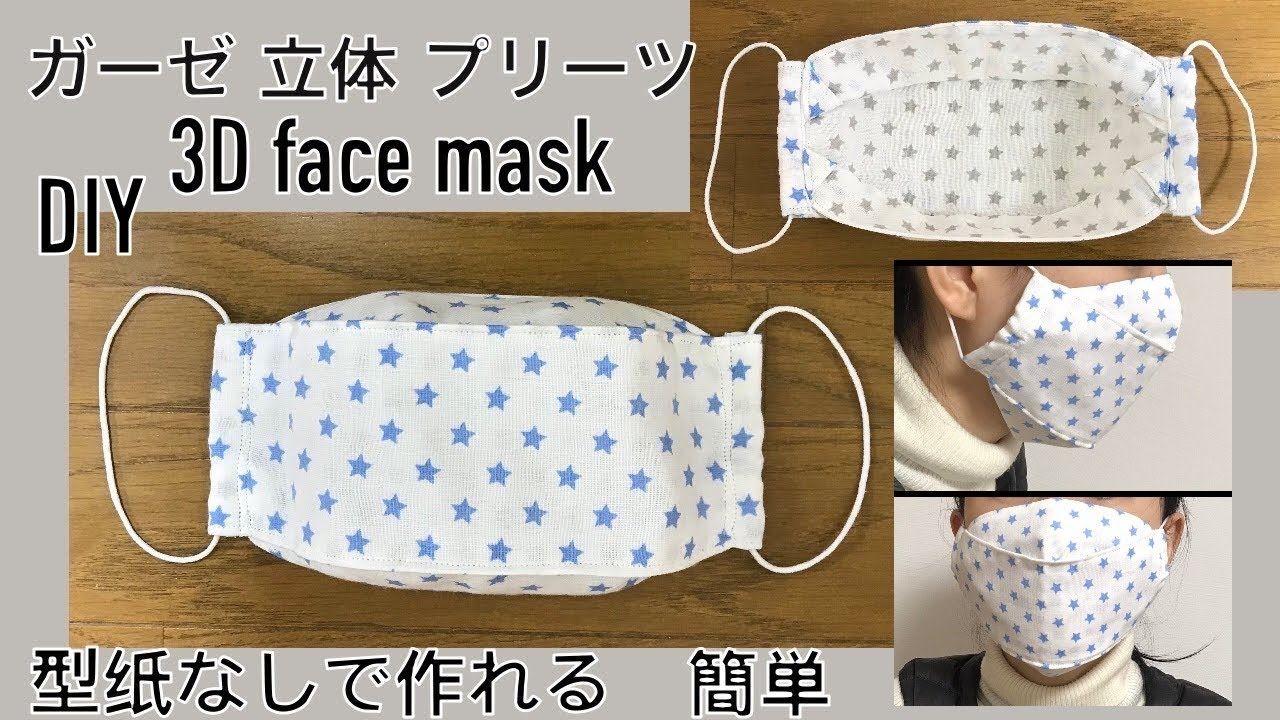 の 大人 マスク 用 作り方 プリーツ