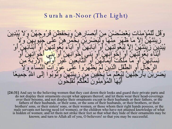 ٣١ النور Speak The Truth Sayings Prayers