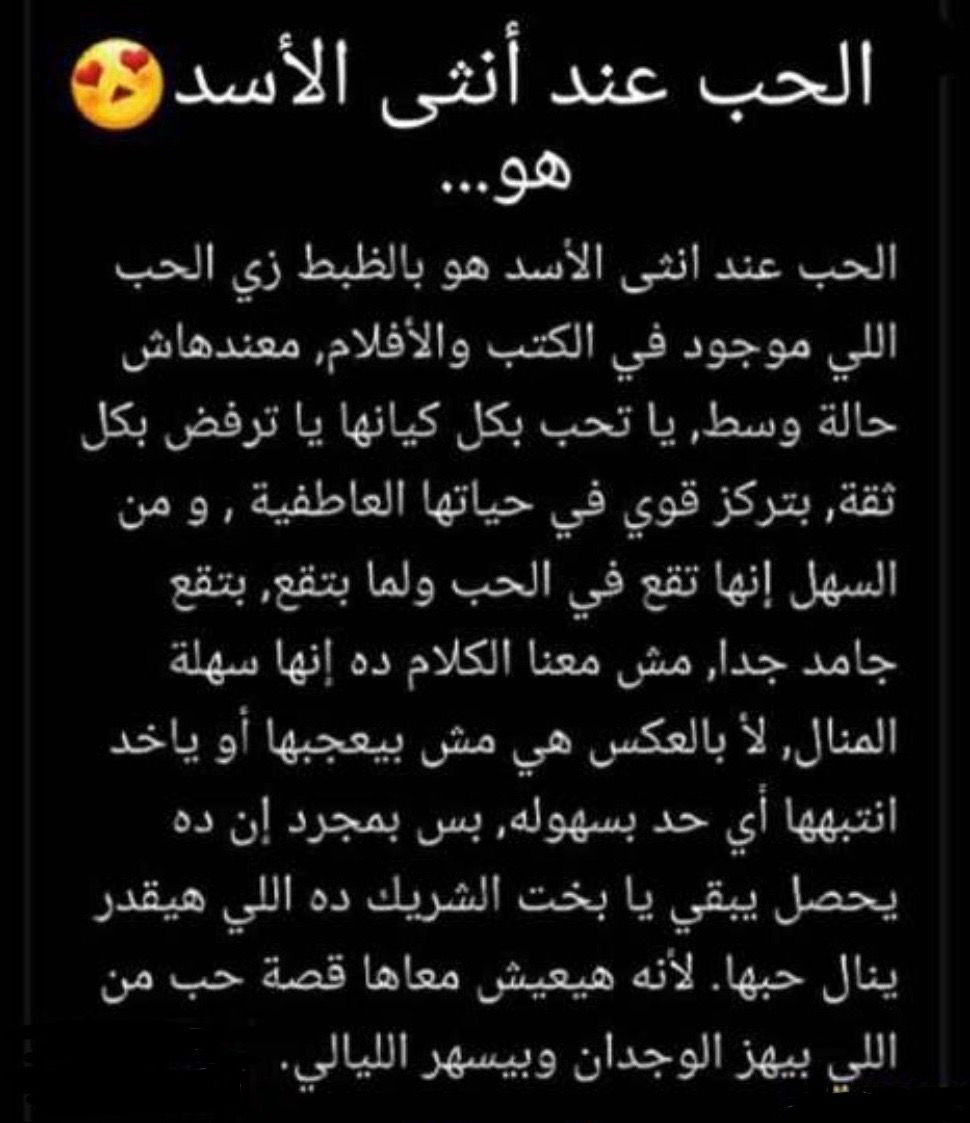 Pin By Lara Moon On Leo Others Funny Arabic Quotes Funny Texts Arabic Quotes