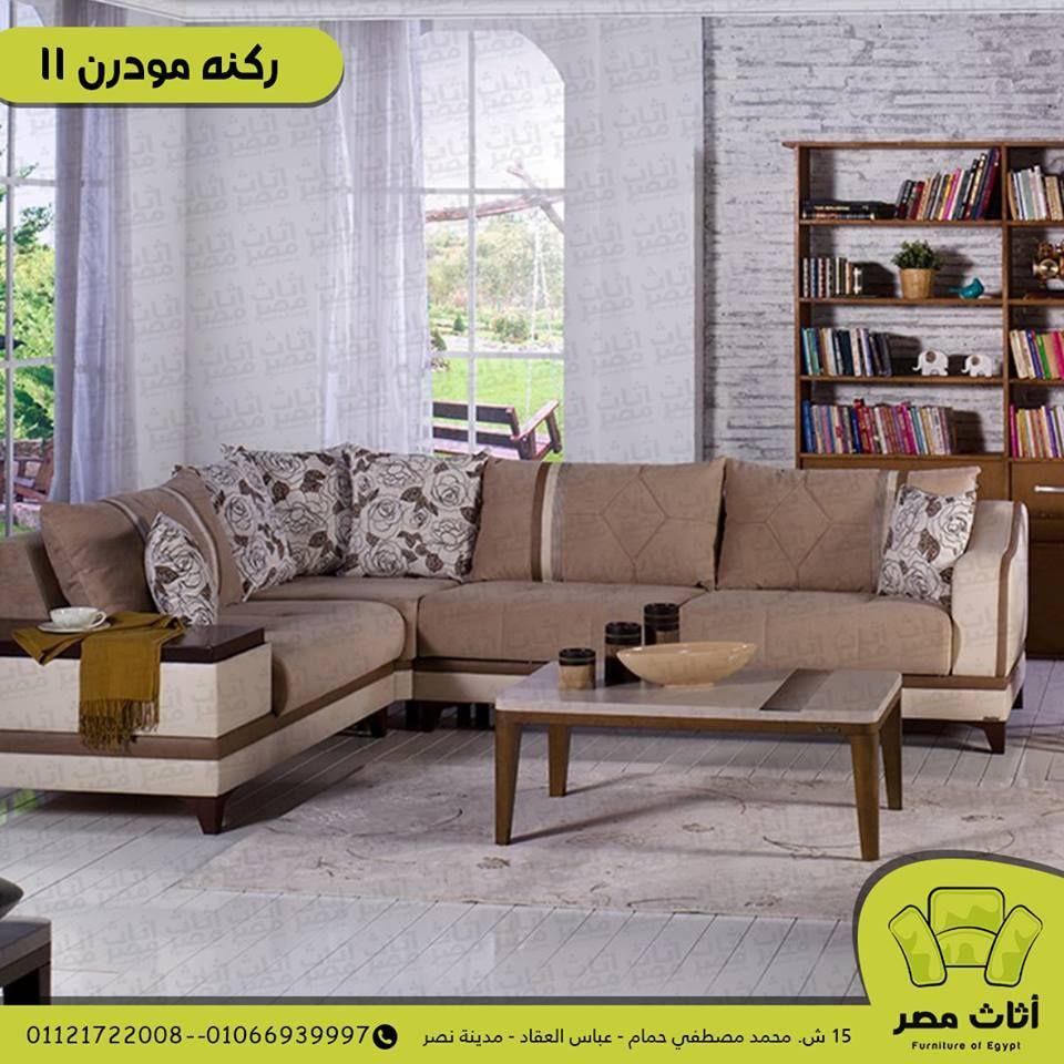 ركنة 2019 للهدوء عنوان والامتياز باللون البيج يعطيك شعور بالاستجمام والاسترخاء الليلي الجميل Home Decor Furniture Sectional Couch