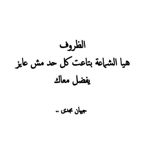 الظروف If They Want To Stay No Power On Earth Can Push Them Away From You Other Wise They Will Use Circumastances As A Key Wise Quotes Power
