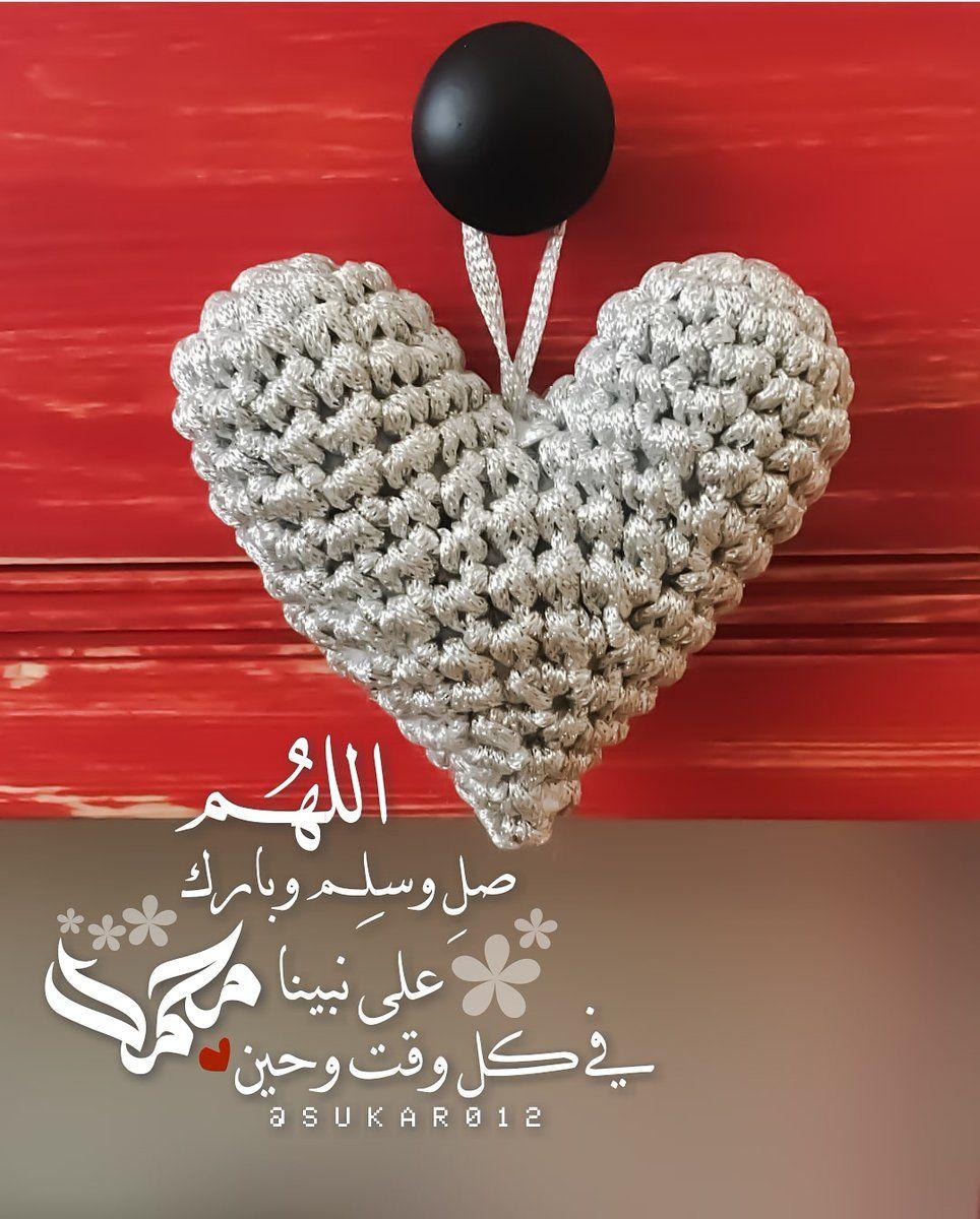 الل هم صل وسل م وبارك على نبينا م حم د في كل وقت وحين Crochet Hats Crochet Islam