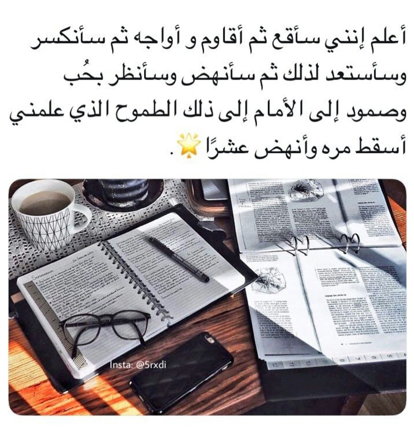 Pin By La Reina Aya On نجاح Success Study Motivation Quotes Study Quotes Medical Quotes