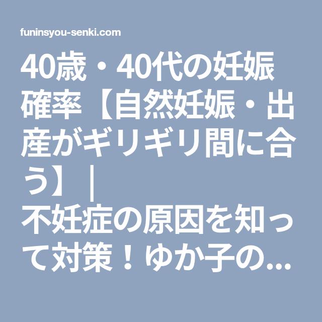 妊娠 確率 歳 40