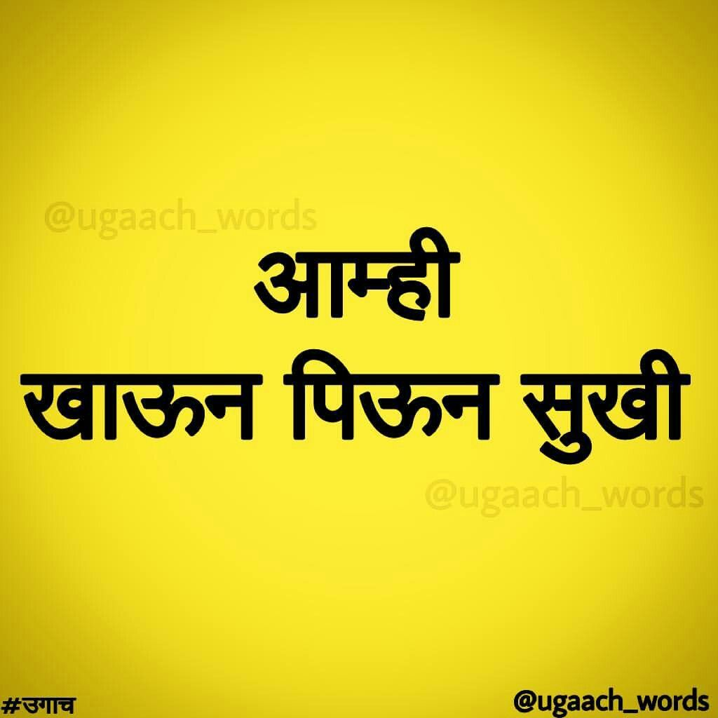 Pin By Harsha On Marathi Dhamal Sarcastic Quotes Quotes About Strength And Love Funny Attitude Quotes