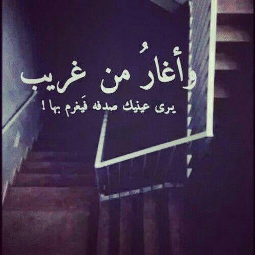 وأغار من غريب يري عينيك صدفه فيغرم بها Romantic Quotes Love Words Arabic Quotes