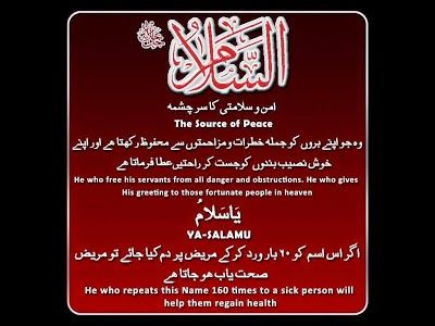The 99 beautiful names of allah with urdu and english meanings 4 the 99 beautiful names of allah with urdu and english meanings 4 allah names stopboris Images