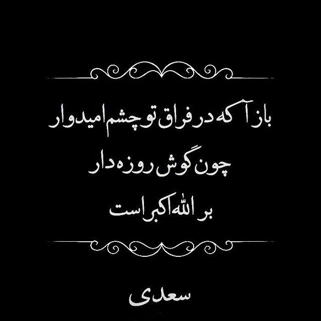 Instagram Photo By شاه بيت هاى استاد سخن سعدى Jun 8 2016 At 9 39am Utc Persian Quotes Persian Poem Farsi Poem