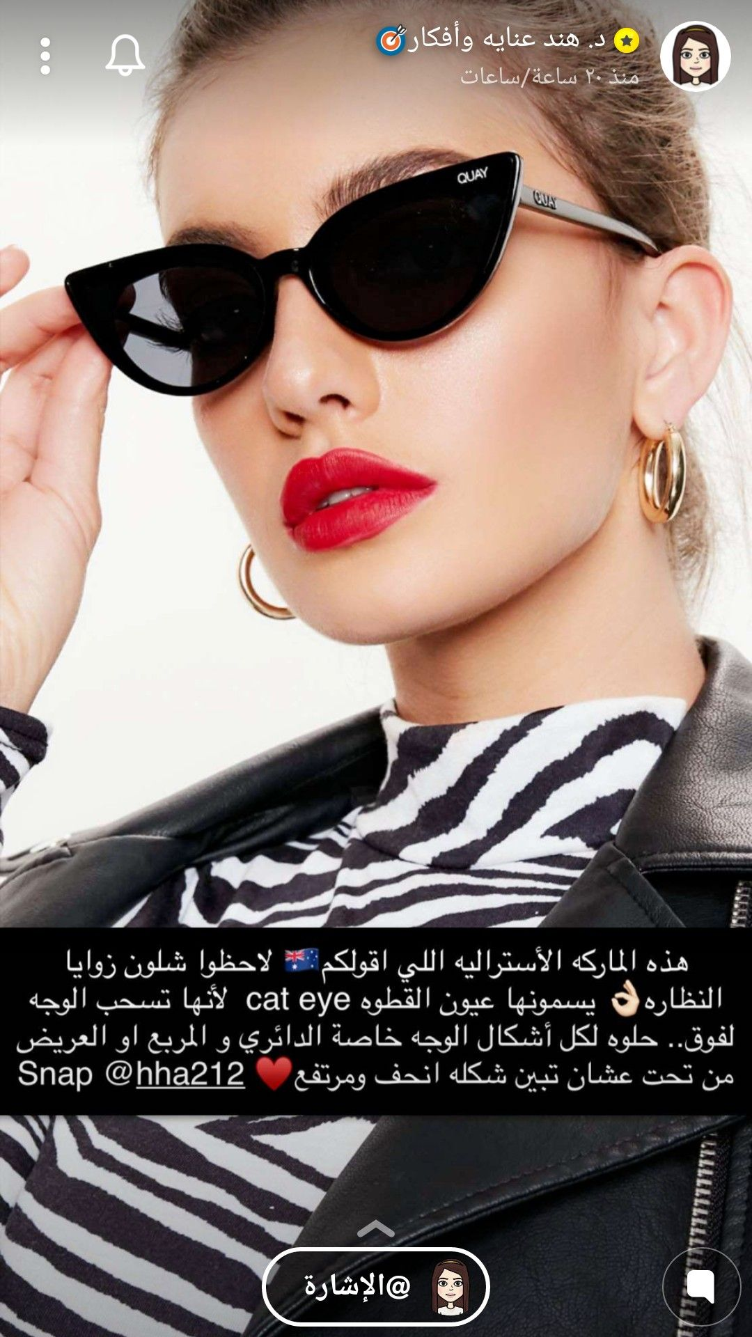 Pin By Raneem On د هند عنايه وافكار Trending Sunglasses Cat Eye Sunglasses Sunglasses