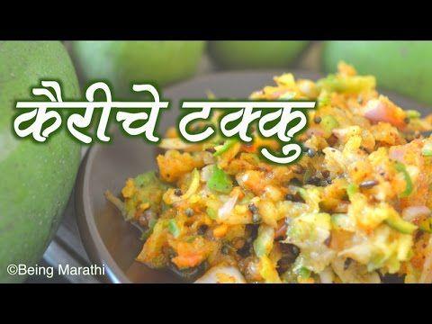 kairi takku marathi recipe authentic kairi takku marathi recipe authentic maharashtrian food recipe youtube forumfinder Image collections