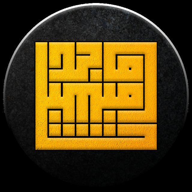 إسم ماجد ميشيل من تصميمي بالخط الكوفي المربع أعمالي Blog Posts Post Blog