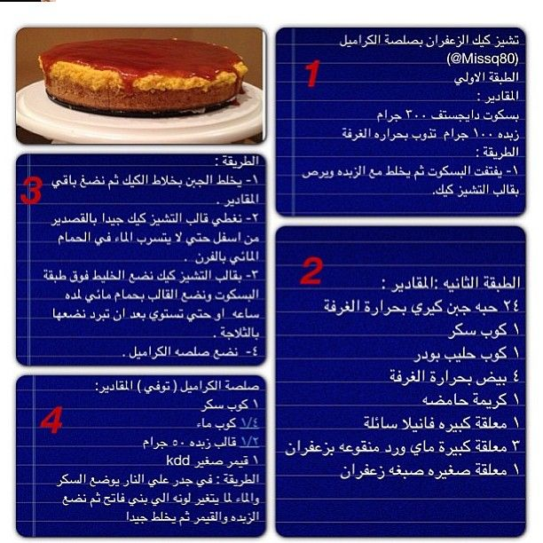 Hanan On Instagram وصفة تشيز كيك الزعفران Desserts Food Cheesecakes