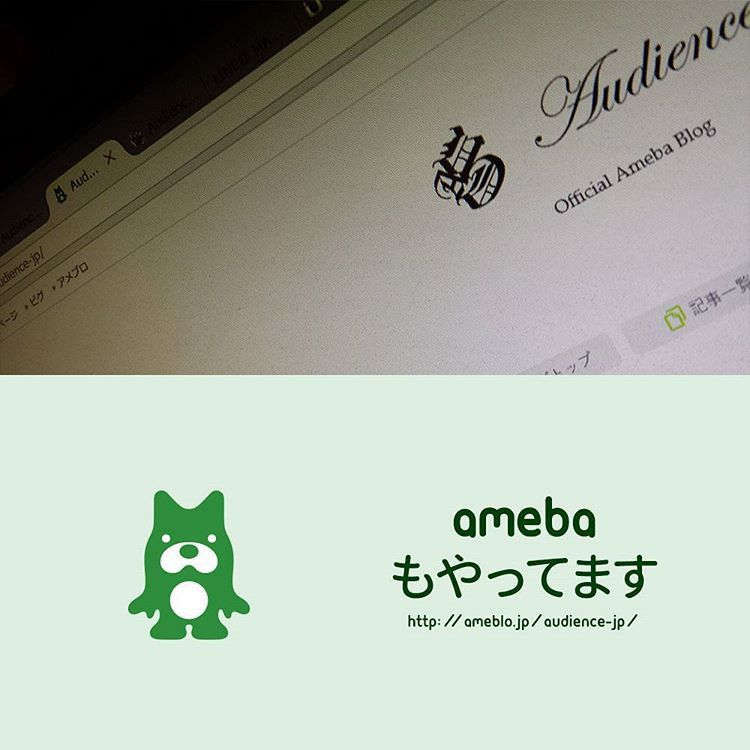 アメブロもやってます。  アメブロでブログを書いていらっしゃった方にはこちらがオススメ! 「読者になる」ボタンでAudienceの最新情報が簡単に購読できます!  http://ameblo.jp/audience-jp/  #ameba #高円寺 #東京 #オーディエンス