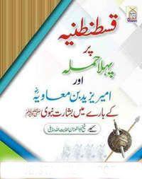 History Of Qustuntunia In Urdu Pdf 25