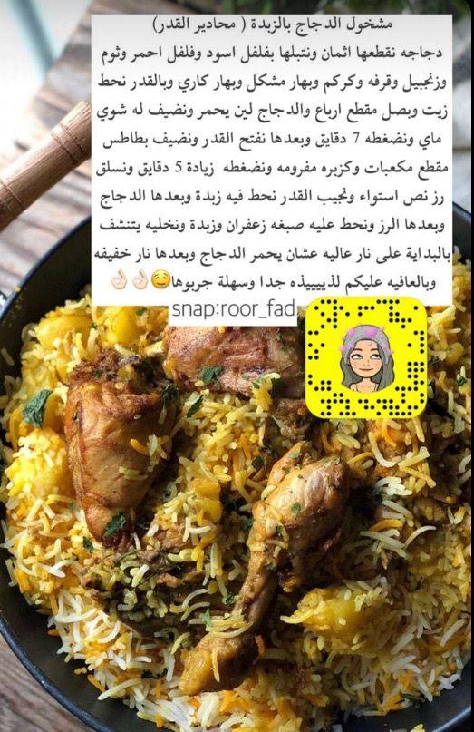 مشخول دجاج Cookout Food Tunisian Food Egyptian Food