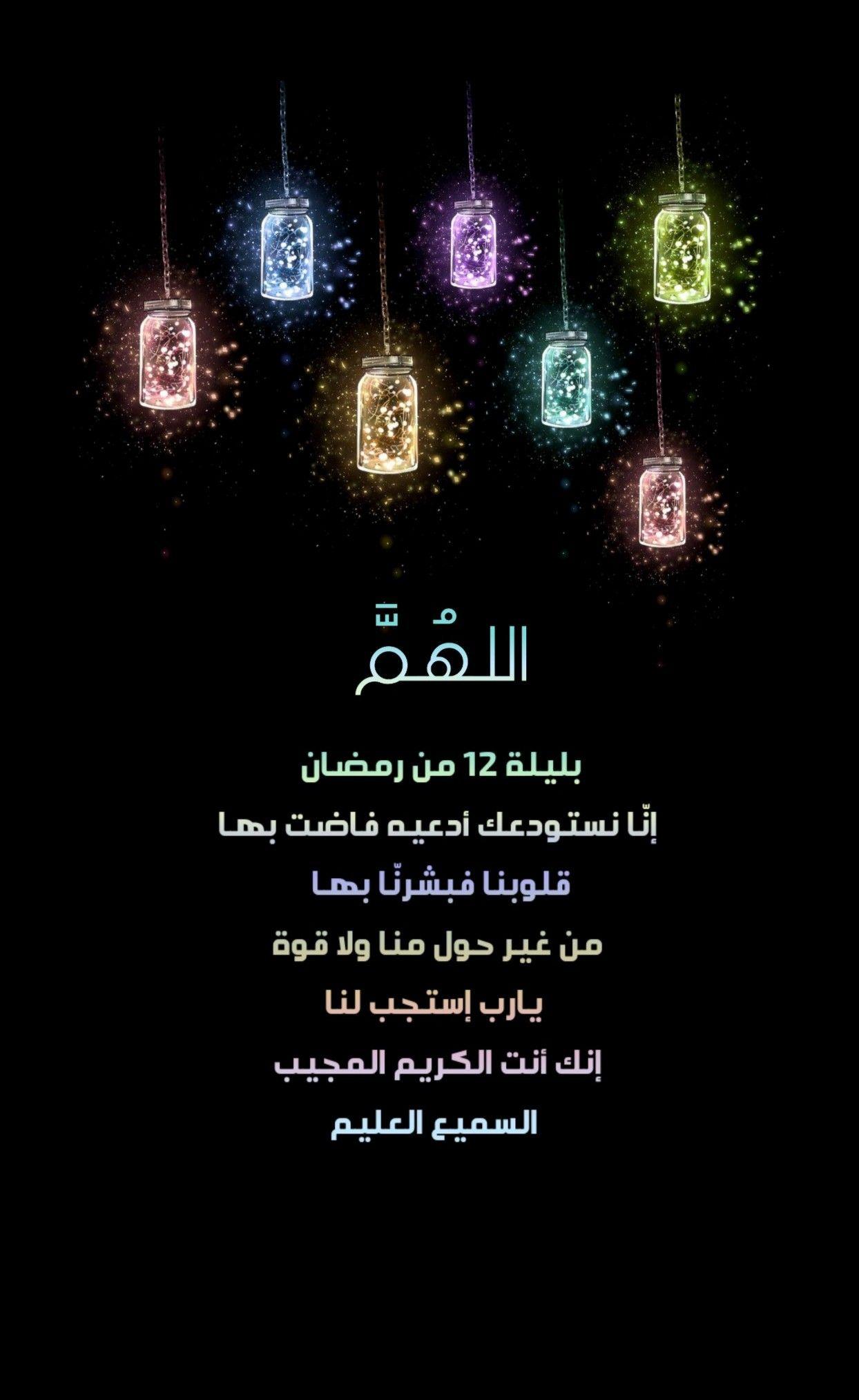 الله م بليلة ١٢ من رمضان إن ا نستودعك أدعيه فاضت بها قلوبنا فبشرن ا بها من غير حول منا ولا قوة يارب إستجب لنا إنك أنت Ramadan Day Ramadan Crafts Ramadan