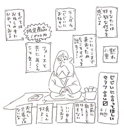 """aki373: """"小山健さんのツイート: """"リプライを参考にして商品数を増やすじじい https://t.co/OjVVQJjf7R"""" """""""