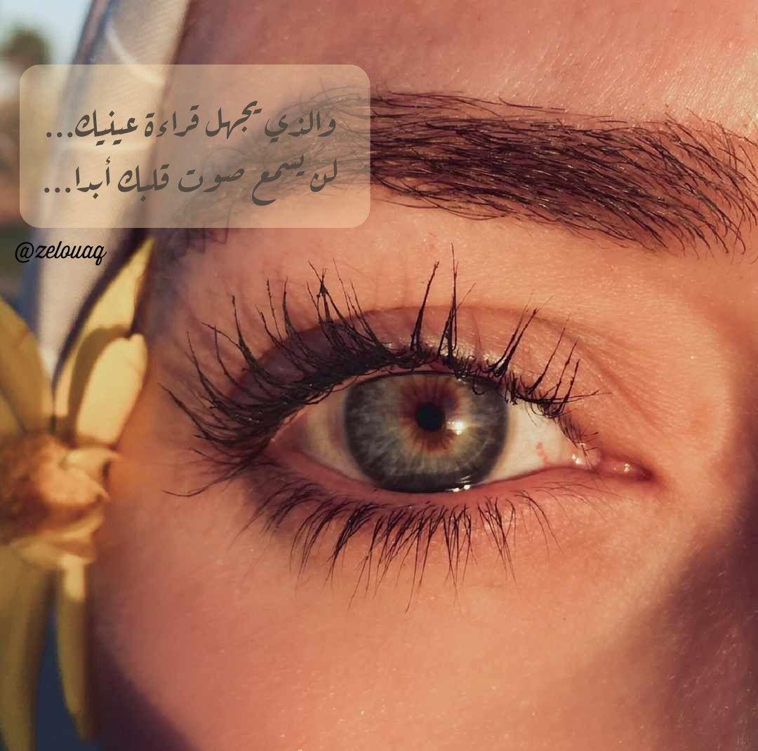 والذي يجهل قراءة عينيك لن يسمع صوت قلبك أبدا Anime Art Beautiful Beautiful Arabic Words Book Qoutes