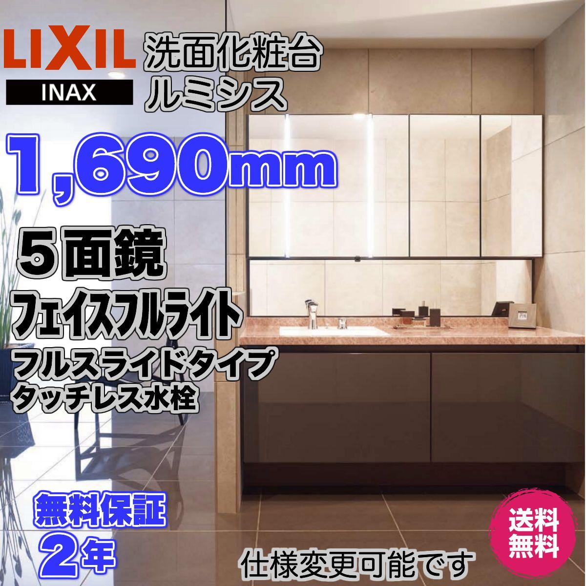 楽天市場 リクシル ルミシス 洗面化粧台 1500mm幅 ハイバックベッセル