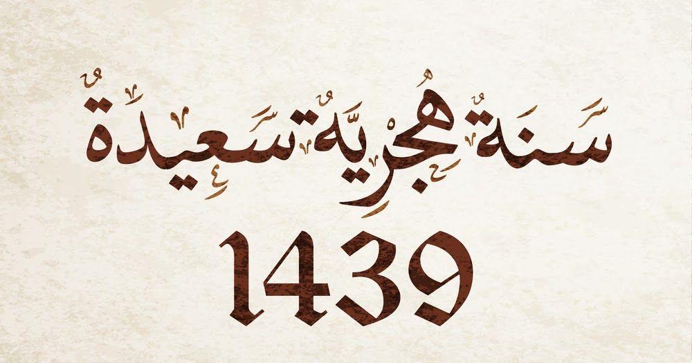 صور راس السنة الهجرية 1439 New Islamic Year Arabic Calligraphy Islam Calligraphy