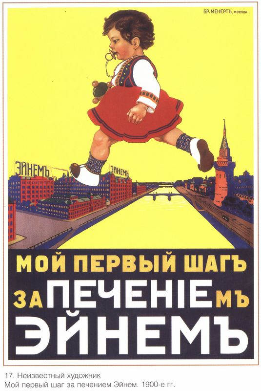 Posters Propaganda Posters Advertising Poster Theatre Poster