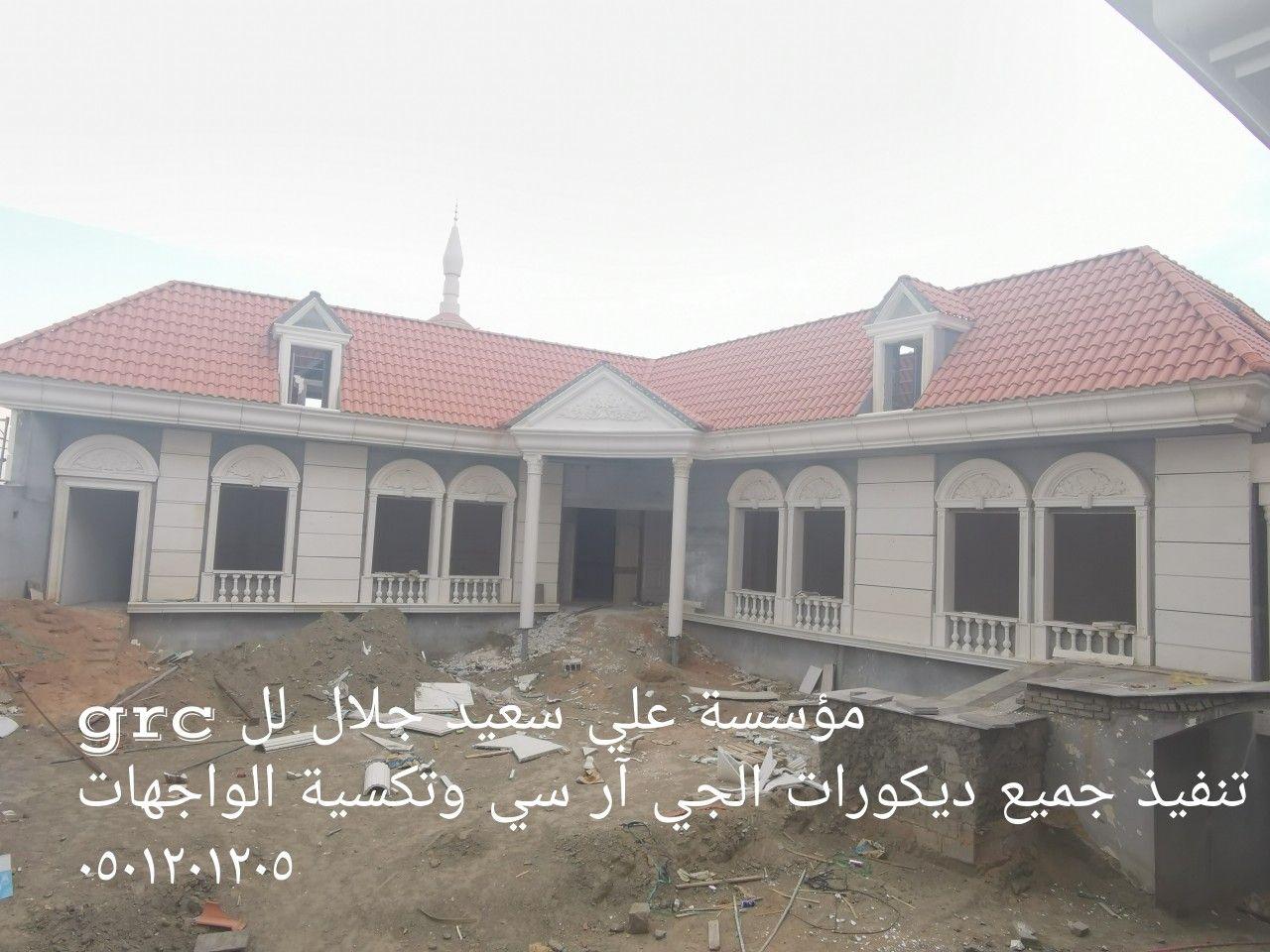Pin By عبدالرحمن التلاوي On Grc Decor 0501201205 House Styles Mansions House