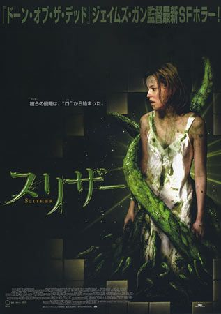 Slither 2006 Japanese Movie Poster Movie Posters Zombie Movies