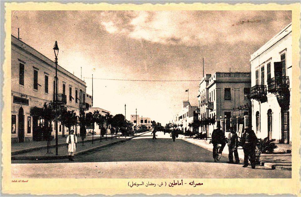 مصراتة أماطين شارع رمضان السويحلي شارع طرابلس أيام زمان Street View Scenes Street