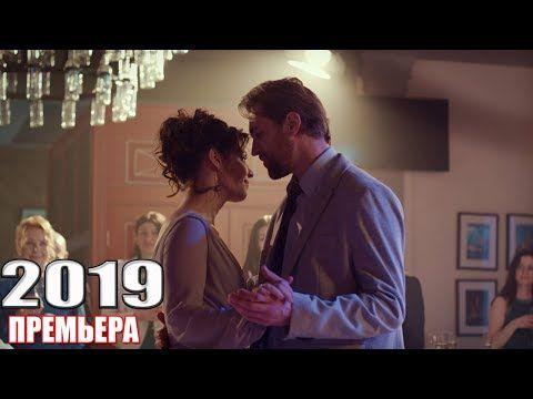 100% новый фильм 2019 нужно увидеть! ТЕНЬ ЛЮБВИ Русские мелодрамы 2018 новинки, фильмы HD - YouTube